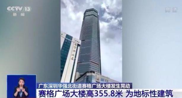 深圳華強北路賽格大樓再傳出晃動!今(20)日多位深圳賽格大廈商戶表示,12時30分左右,在35樓、55樓、60樓等多個樓層感受到晃動。央視截圖