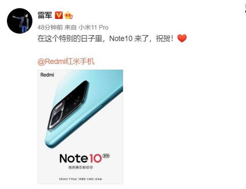 小米集團董事長雷軍透過微博發文,預告Redmi Note10將於5月26日14時發布。小米集團董事長雷軍微博截圖