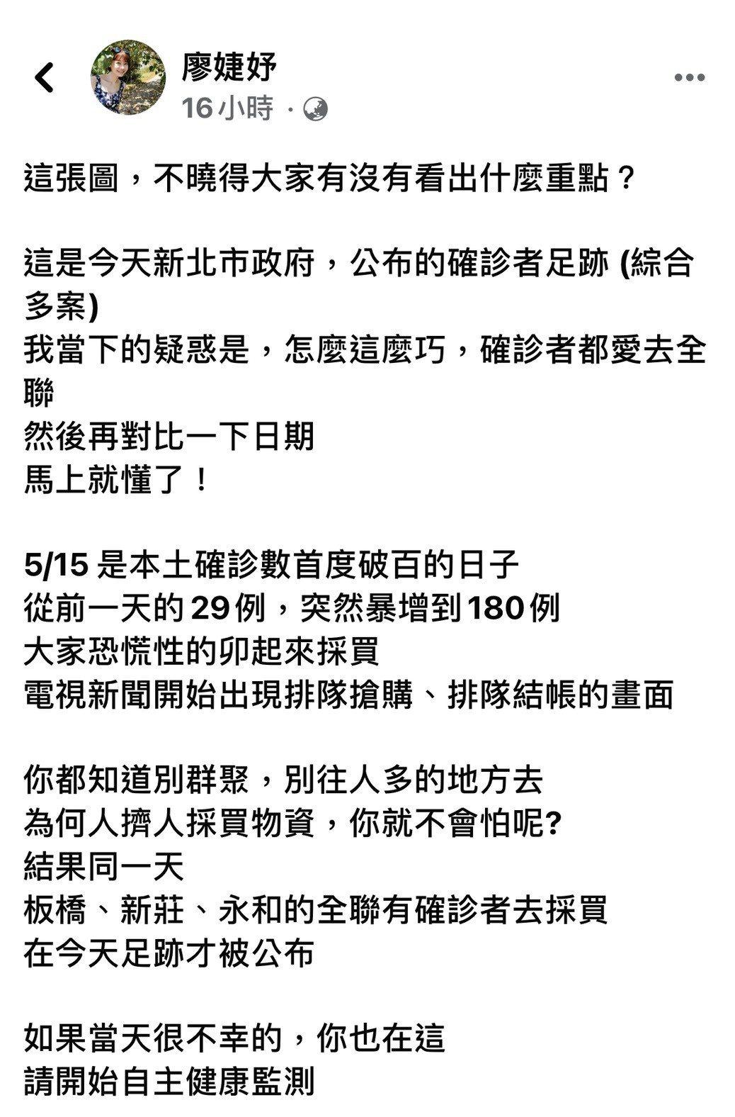 廖婕妤。 圖/擷自廖婕妤臉書