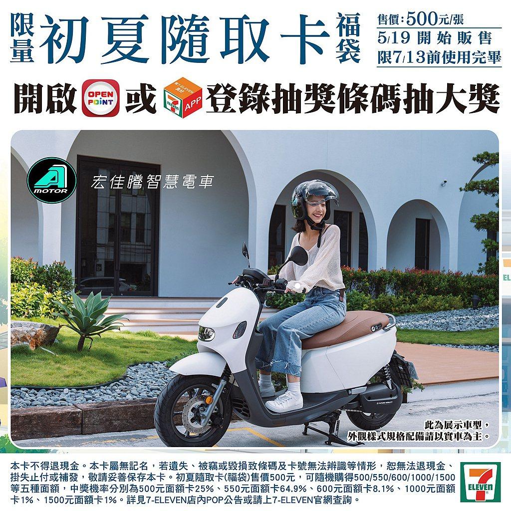 宏佳騰智慧電車也與7-ELEVEN跨業合作,即日起購買7-ELEVEN限量初夏隨...
