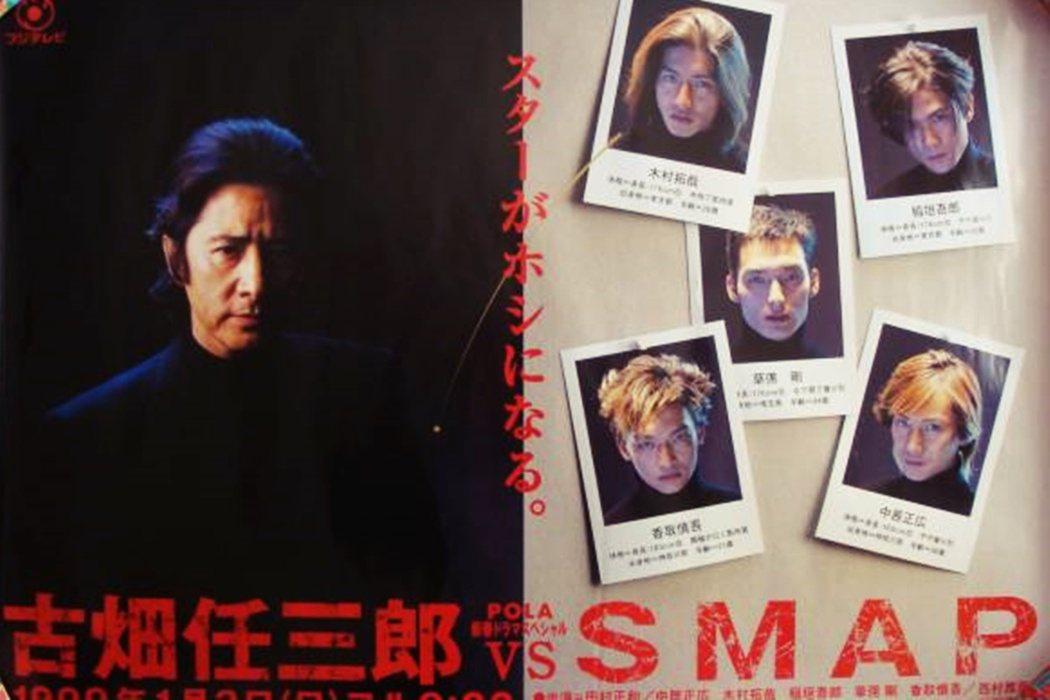 《古畑任三郎》系列1999年第26集,SMAP特別演出。 圖/《古畑任三郎》