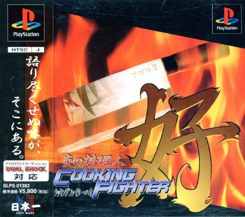 炎之料理人的PlayStation遊戲封面圖片