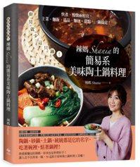 《辣媽Shania的簡易系美味陶土鍋料理》 圖/悅知文化出版
