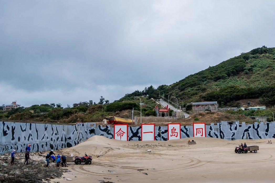東莒猛沃港的「同島一命」標語。 圖/廖建華提供