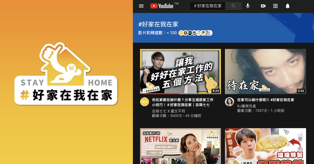 計畫影片都可以在YouTube「#好家在我在家」頁面觀看,計畫主視覺由圖文不符設...