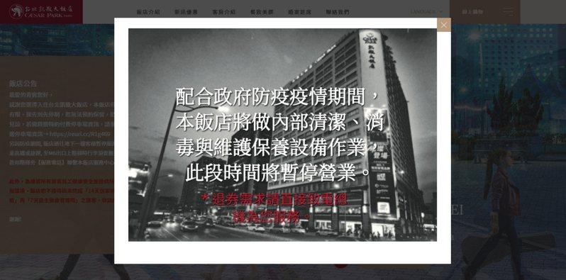 圖/擷自台北凱撒飯店官網