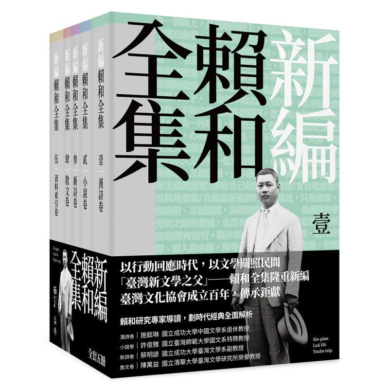 書名:《新編賴和全集》(一套五冊)   作者:賴和  出版社:前衛出版社  出版日期:2021年5月28日