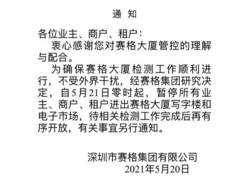 深圳華強北賽格大廈21日零時起暫停所有業主、商戶、租戶進出。(圖/取自觀察者網)