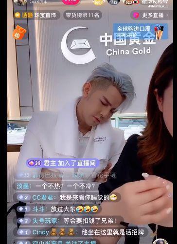 藝人汪東城昨(20)日晚間直播帶貨,不料過程中竟然睡著了。圖/擷自網易新聞
