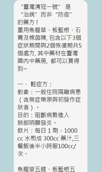 網路上傳出清冠一號「處方簽」。圖/議員王欣儀提供