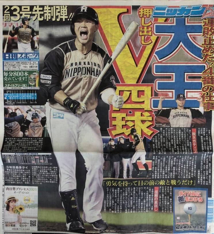 日職火腿隊台將王柏融開轟加上保送獲得超前分的好表現,獲得日本媒體大幅報導。圖/取自王柏融臉書粉絲團
