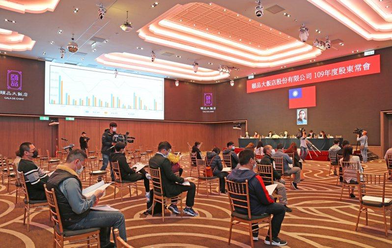 雲朗觀光集團旗下有北台灣最大宴會廳頤品大飯店,可依需求規畫不同大小的會議型式。圖/雲品提供