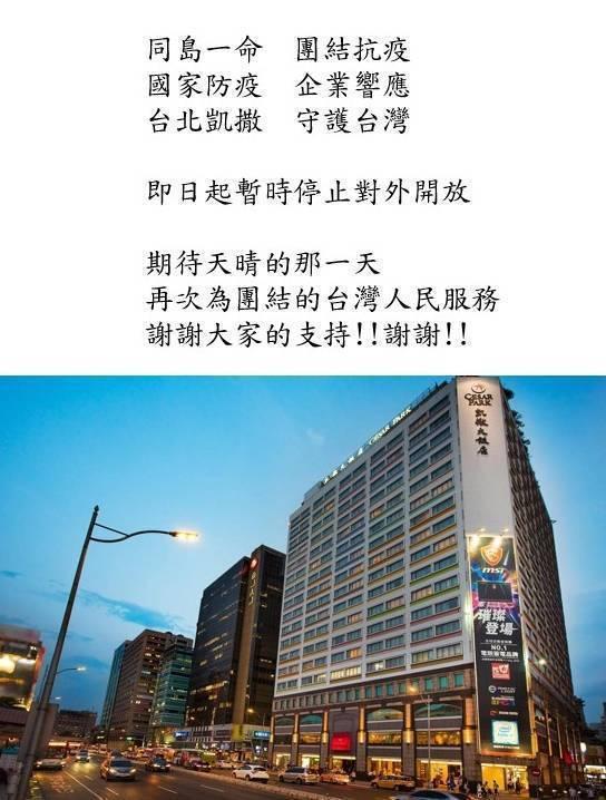 台北凱撒即起封館,以此圖願台灣平安。圖/台北凱撒提供