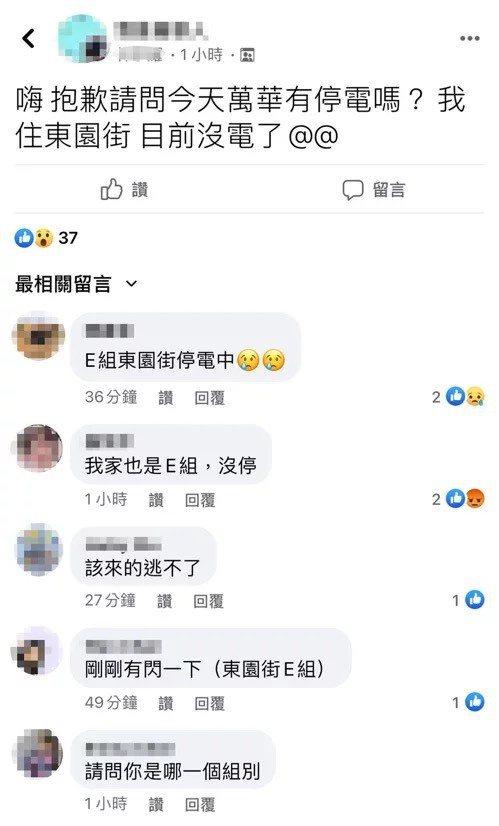 網友在臉書社團「我是萬華人」表示,E組東園街停電中。 圖/翻攝自臉書社團「我是萬華人」