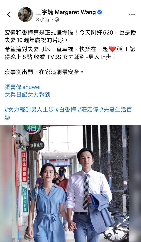 王宇婕520 PO出和張書偉牽手照,引來正宮女友勇兔反擊。圖/摘自臉書