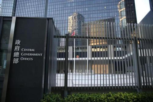 位於香港島的香港特別行政區政府。圖/取自百度
