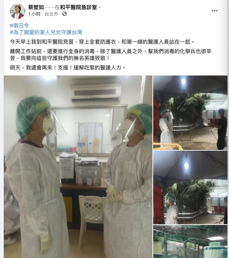 民眾黨立委蔡壁如短短兩天就能進入和平醫院參與離退醫護徵召令,讓其他還在排隊的醫護...