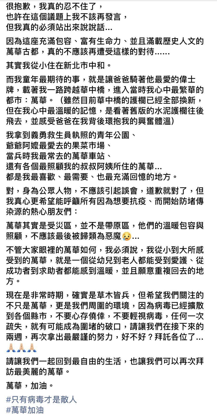 宥勝再次發文。 圖/擷自宥勝臉書