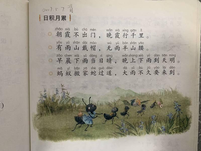 大陸小學語文課本原文。 圖╱澎湃新聞