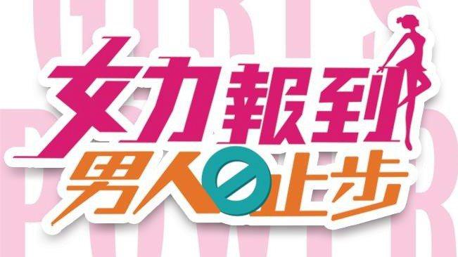 疫情嚴峻多數台劇停拍,但TVBS 8點檔「女力報到」遭投投訴不僅大量拍室內場景,...
