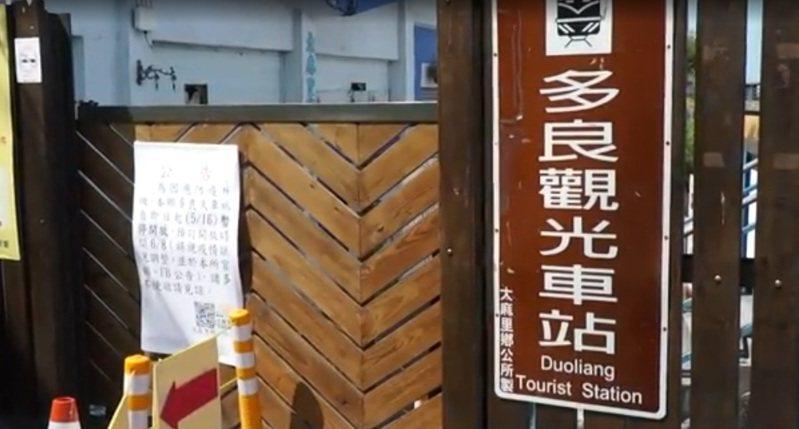 台東南迴知名風景區多良車站,這個月16日起封閉暫停開放,攤商配合防疫全部停業。記者尤聰光/攝影