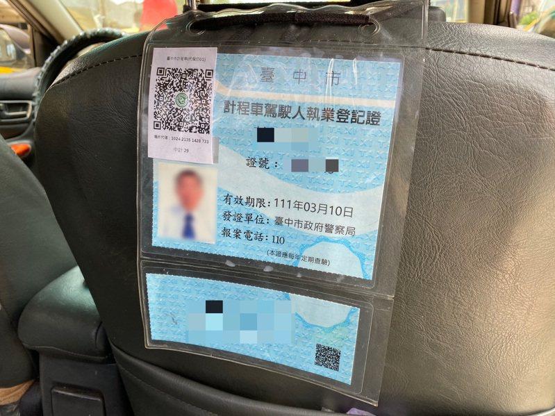 交通部規定,計程車駕駛人須在5月26日佈建完成。圖/台中市交通局提供