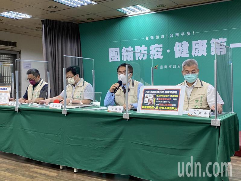 台南市政府今上午開防疫記者會。記者鄭維真/攝影
