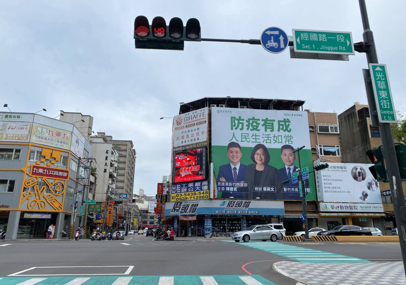 藍營質疑民進黨新竹市黨部主委、新竹市議員陳建名在新竹市掛上的「防疫有成,人民如常」看板。圖/取自陳建名臉書