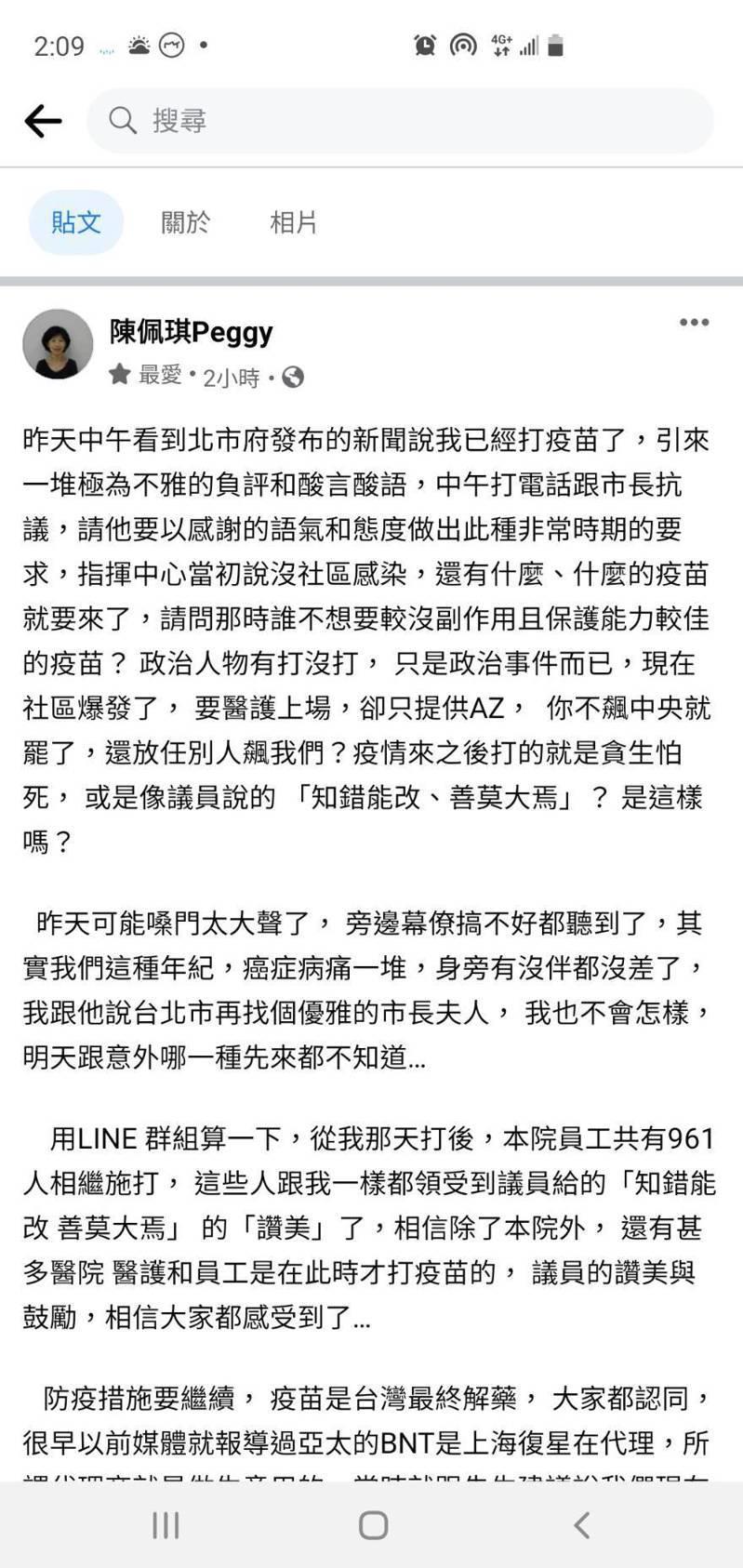 圖/取自陳佩琪臉書