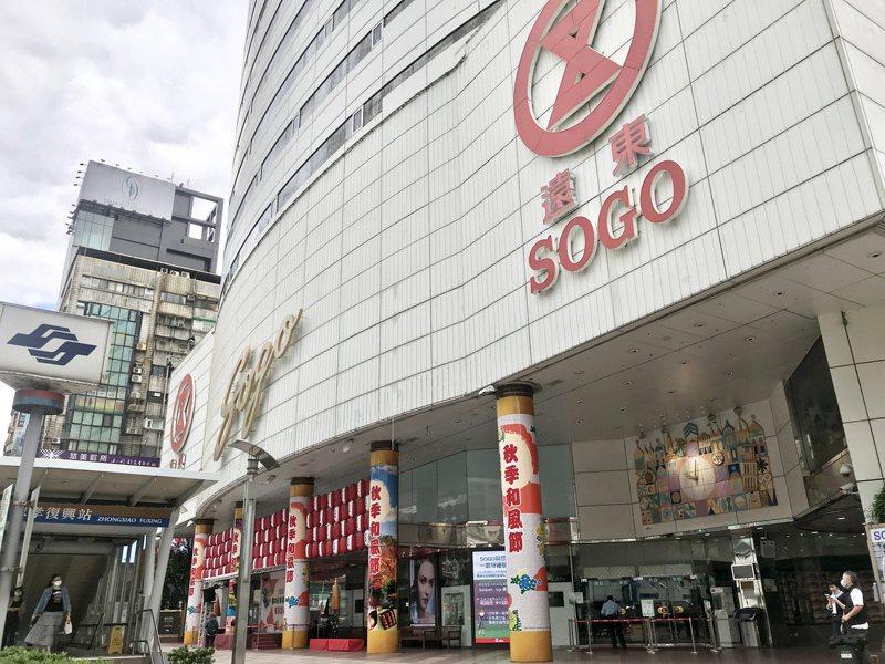 遠東SOGO百貨忠孝店在臉書公告,今日下午三點閉店,進行全店大規模預防性消毒。記者江佩君/攝影