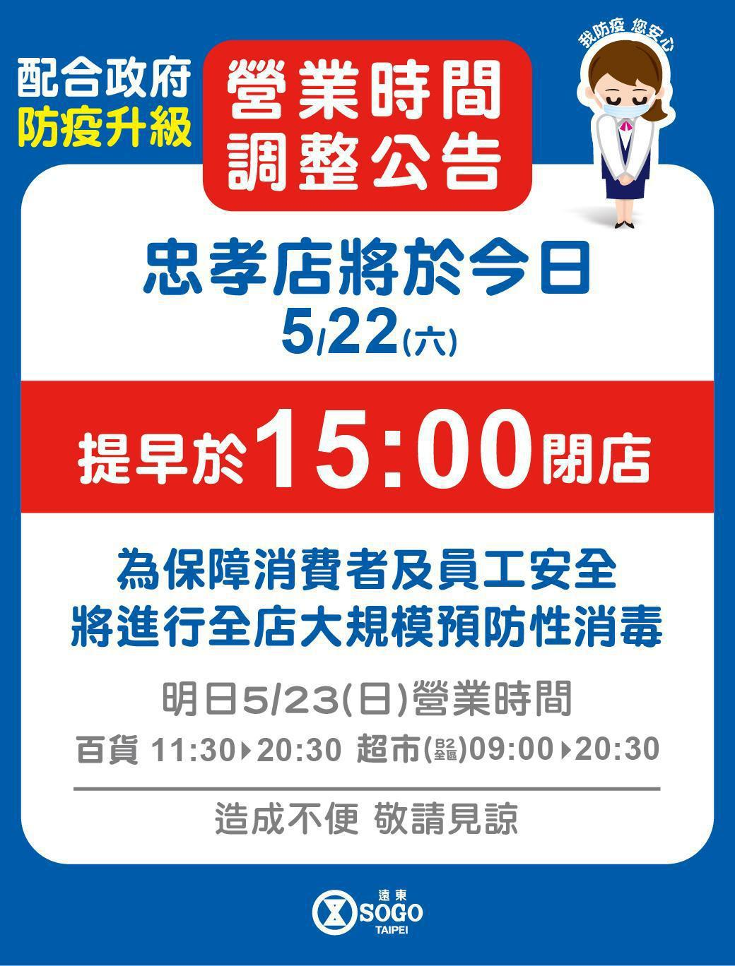 遠東SOGO百貨忠孝店在臉書公告,今日下午三點閉店,進行全店大規模預防性消毒。圖...