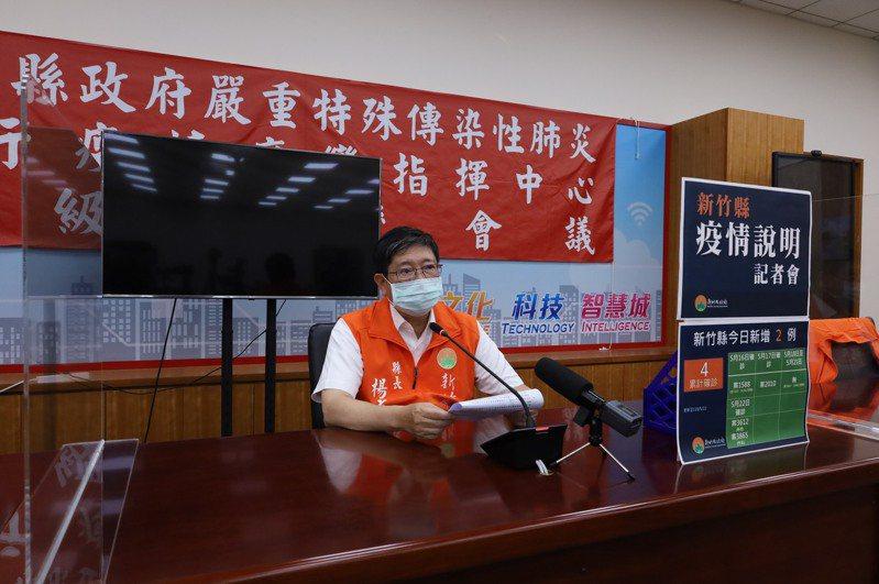 新竹縣長楊文科在22日疫情說明記者會上表示,今天新竹縣新增2名確診,但沒有校正回歸個案。圖/縣府提供