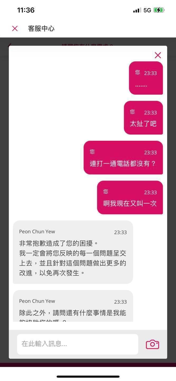 鳳梨向外送平台客服投訴。 圖/擷自鳳梨臉書