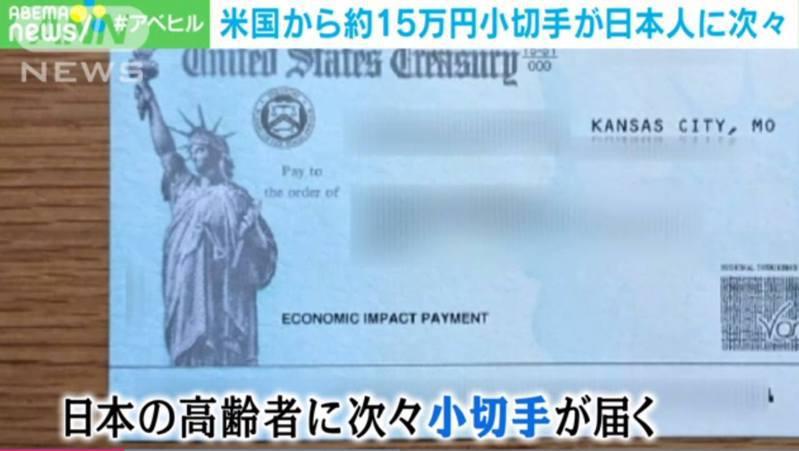 日本有數以千計長者突然收到美國政府信件,裡面還有1400美元(約新台幣3萬9150元)的支票。(ANN新聞截圖)