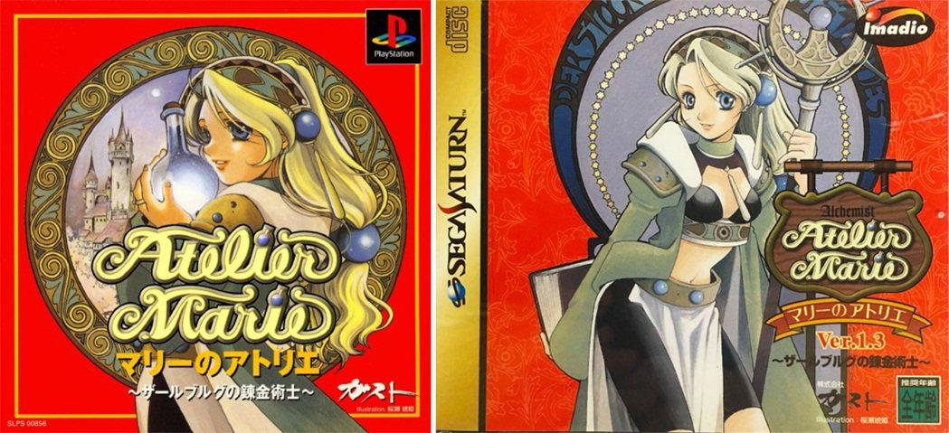 早期遊戲在台灣推出時,是以「鍊金術士瑪莉」之名發售,左邊是PS版的遊戲封面,右邊...