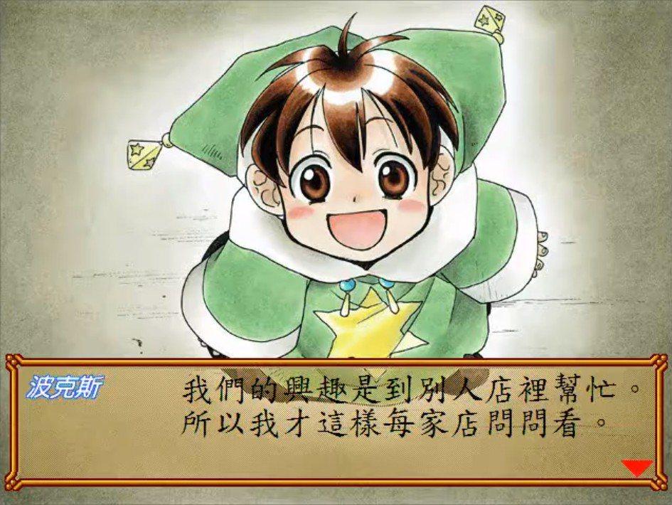 可愛的妖精族可以被雇用,他們會協助玩家收集各種素材。