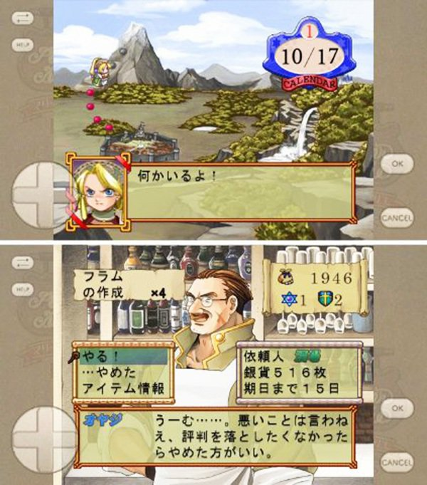 智慧型手機版本的瑪莉鍊金工房之遊戲畫面。