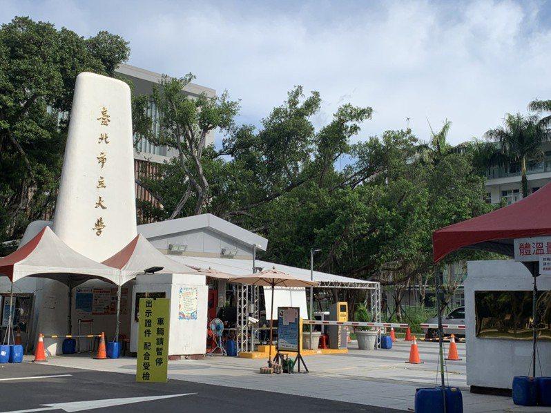 台北市立大學。本報資料照片