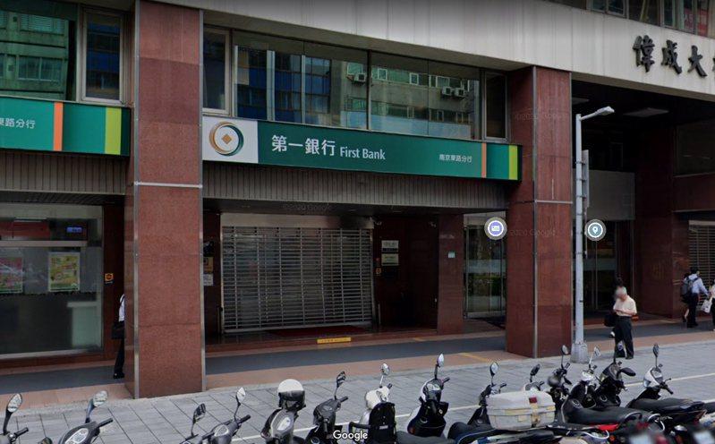 第一銀行昨(22)日晚上接獲南京東路分行一名居住在台北市萬華區的行員確診。圖/GOOGLE MAPS
