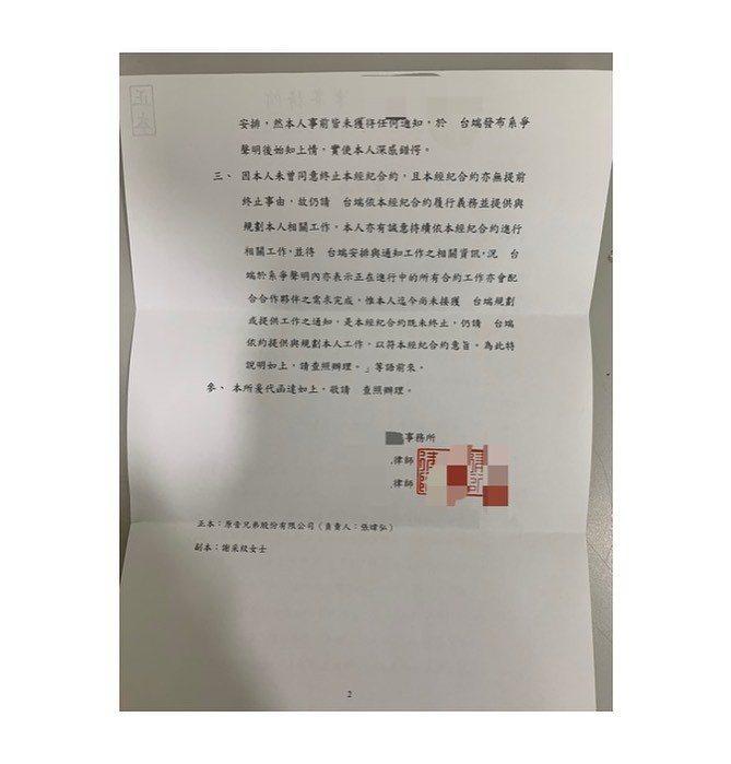 「原音兄弟」曬出采子的律師函。圖/摘自IG