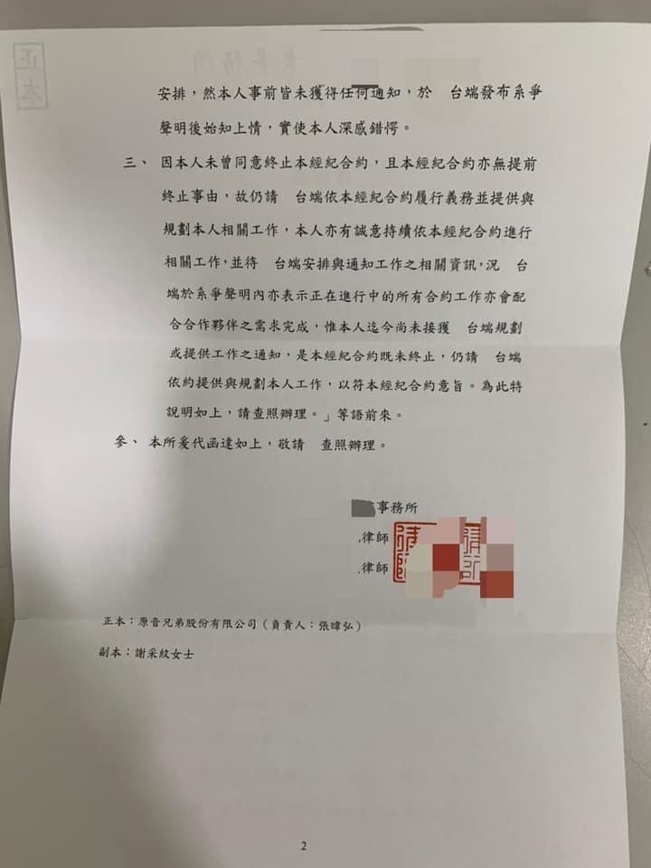 原音兄弟社群貼出采子所寄要求履行合約的律師函,引起網友傻眼狂譙。圖/摘自臉書