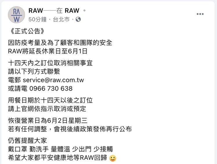 RAW公告暫延長休業日至6月1日。圖/摘自RAW官方臉書。