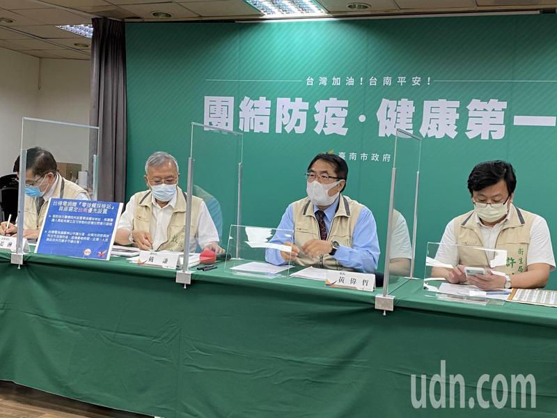 台南市政府上午舉辦防疫記者會。記者修瑞瑩/攝影