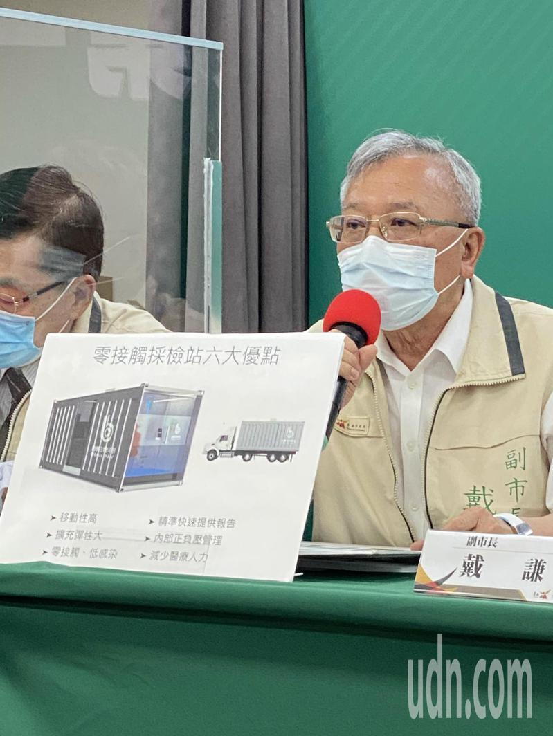 台南市副市長戴謙上午公布台積電捐贈的篩檢站第一站將送給台南。記者修瑞瑩/攝影