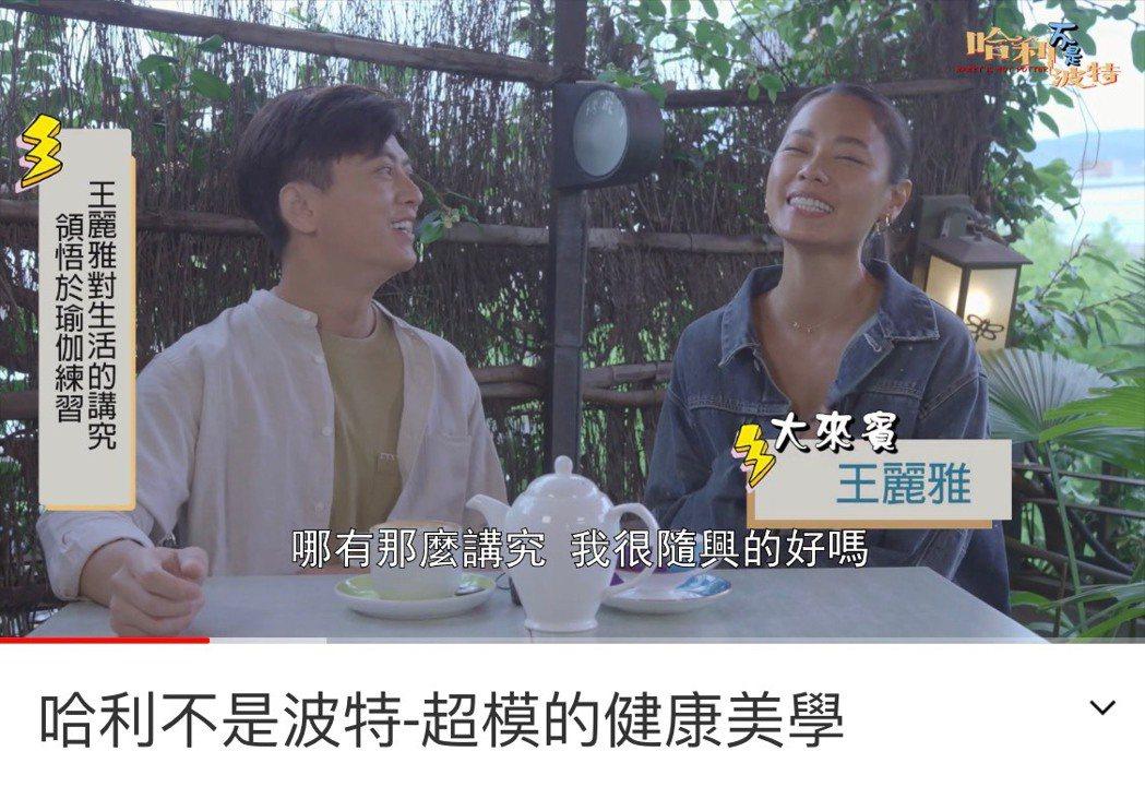 劉奕(左)自製新網路節目「哈利不是波特」,首集邀請王麗雅暢聊模特兒歷程。圖/民視...