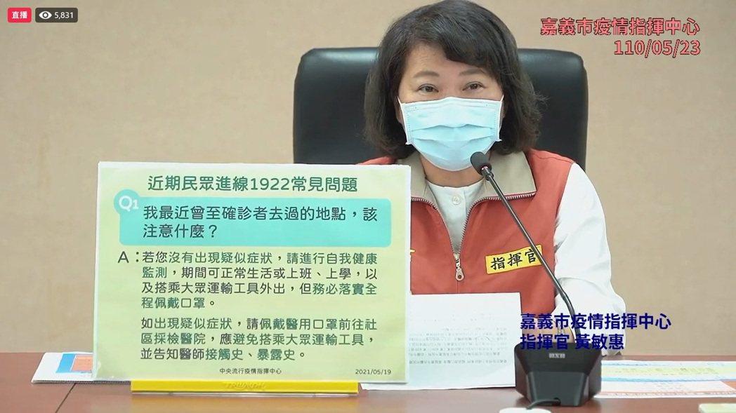 嘉市長黃敏惠今下午線上說明嘉義市首例確診個案「案4020」。記者林伯驊/翻攝