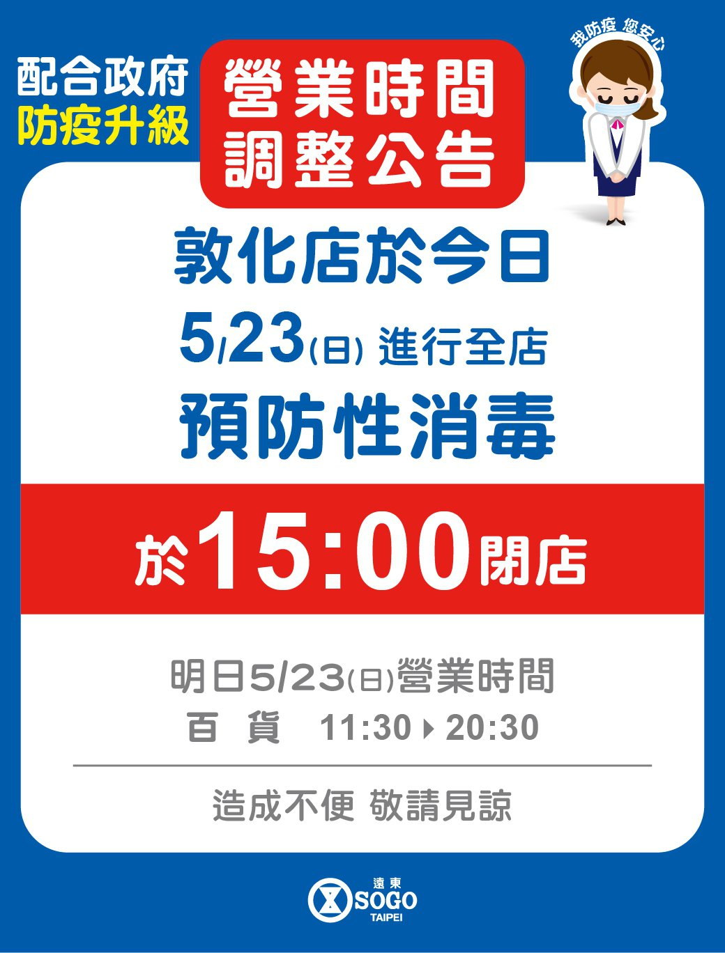 SOGO在粉絲團公告台北敦化店將在今日下午3點閉店進行消毒。圖/摘自SOGO粉絲...