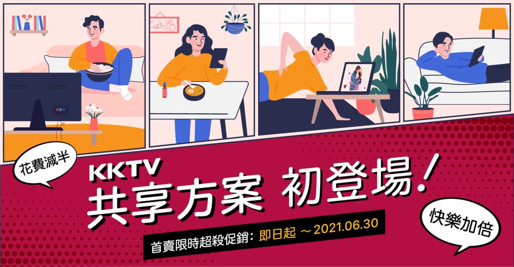 KKTV近期新推出「2人、4人」獨立帳號共享方案,最低每人月付73元。圖/KKT...