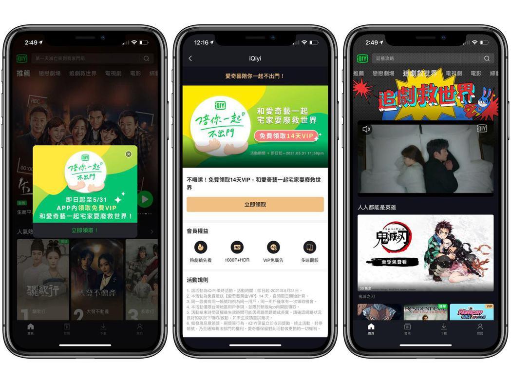 即日起至至5月31日止,只要下載愛奇藝新版App即可免費領取「黃金VIP」14天...