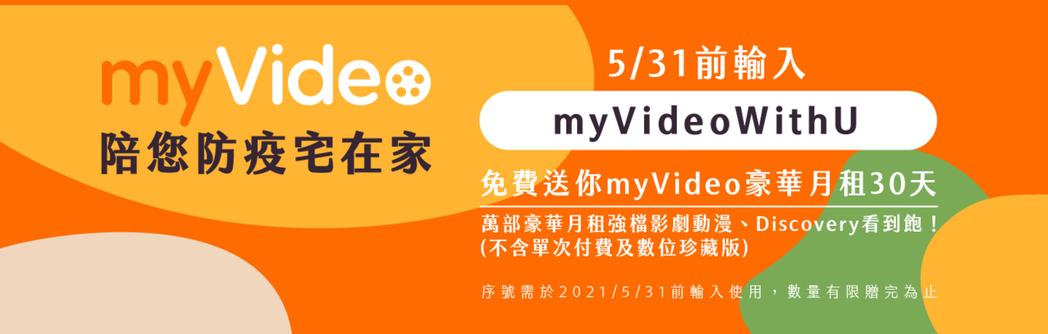 myVideo陪伴民眾度過抗疫關鍵期,輸入優惠序號即享30日豪華月租免費看。圖/...